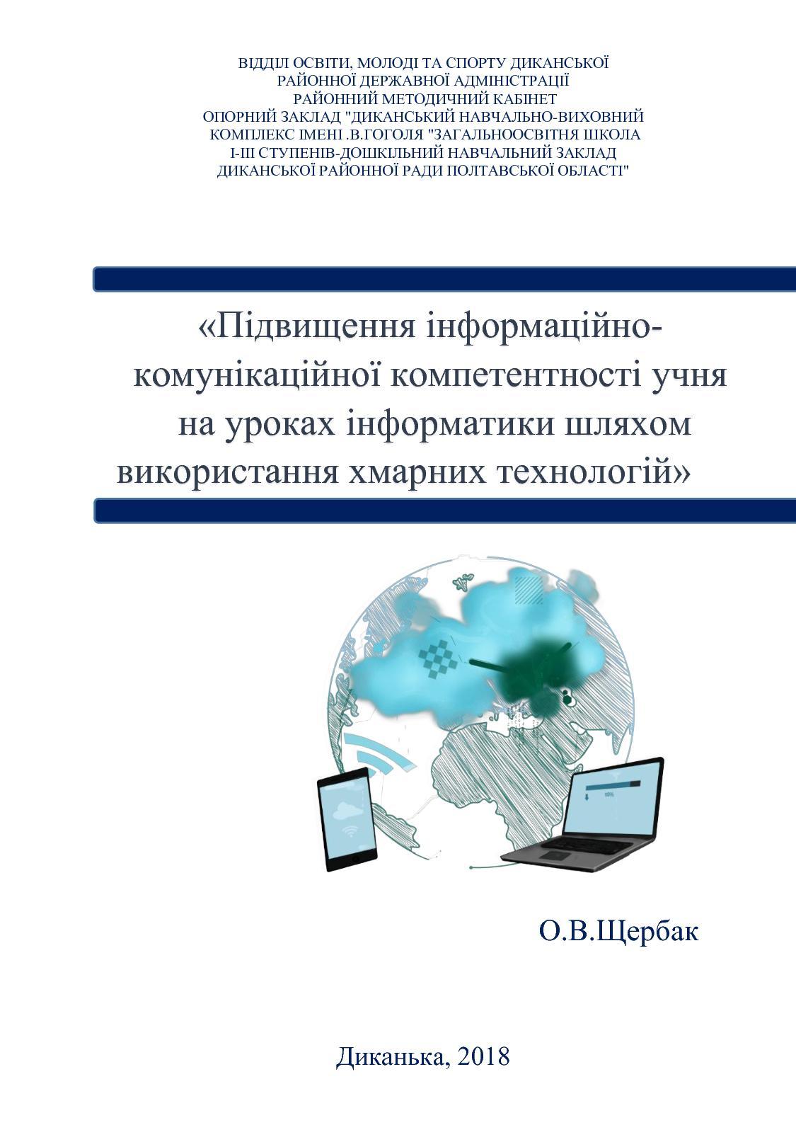Щербак О В Хмарні технології