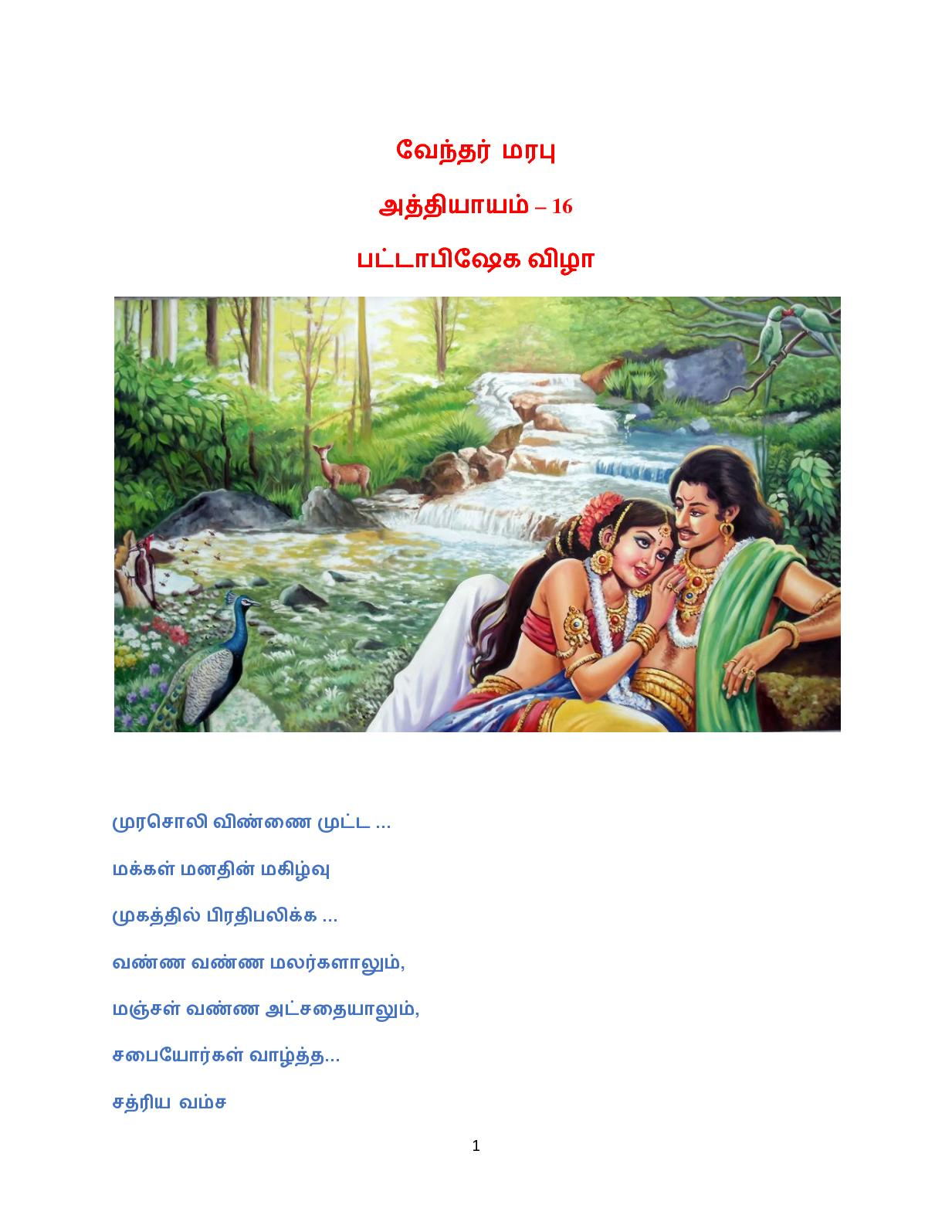 வேந்தர் மரபு 16