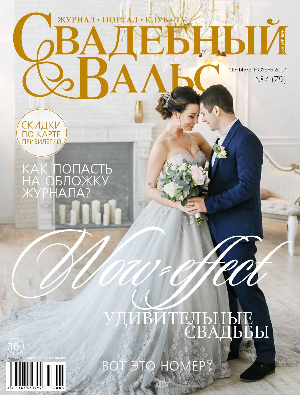 Свадебные конкурсы для гостей, которые надолго останутся в памяти и не дадут заскучать на свадьбе