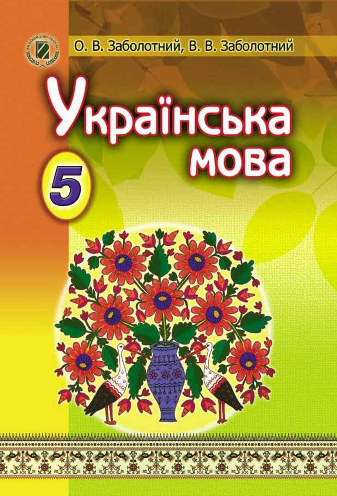 Українська мова, 5 клас