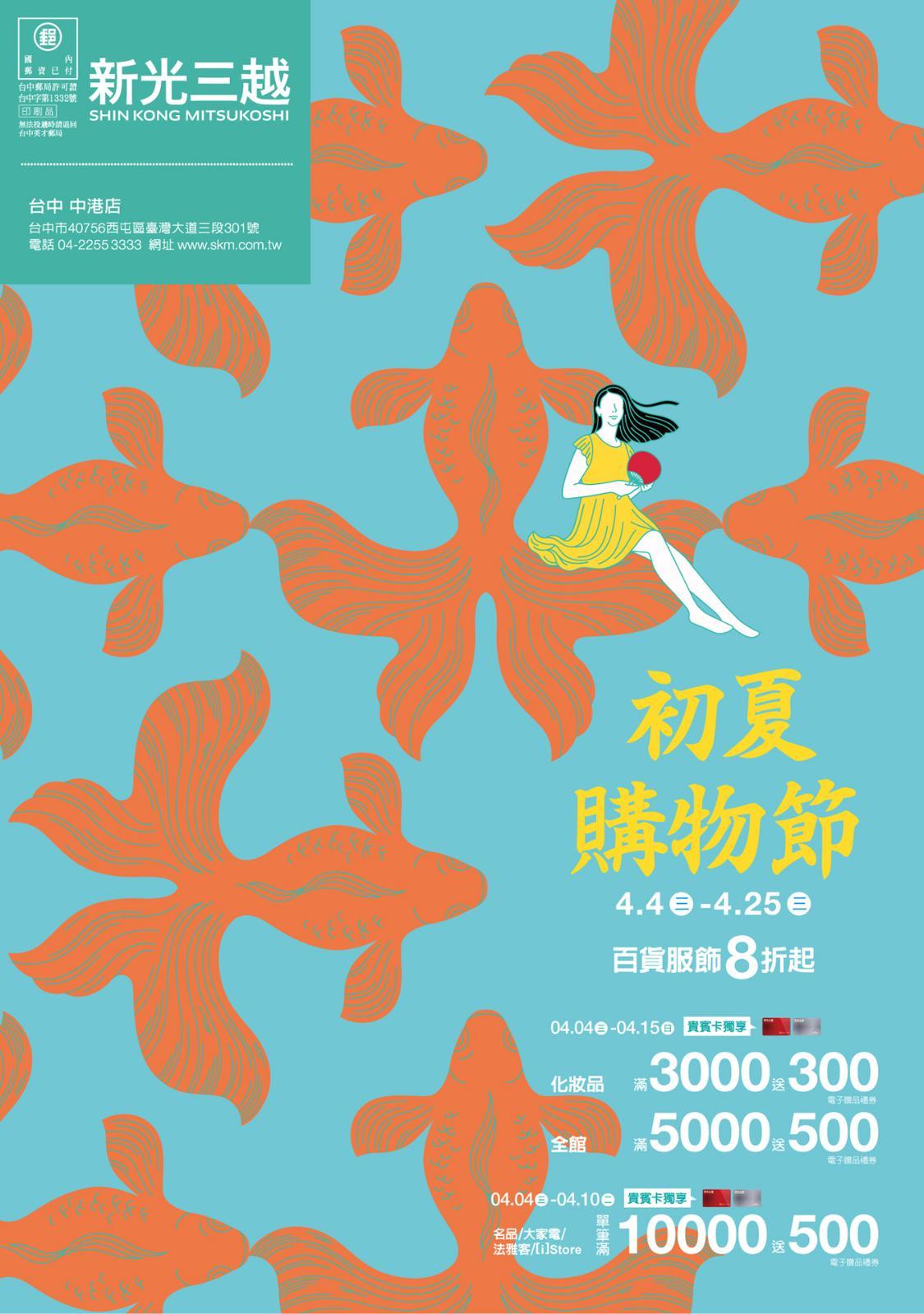 中港Edm 0329new