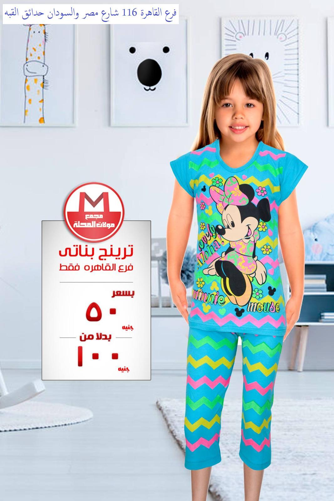 8cdcf84de68db عروض مجمع مولات المحلة القاهرة ملابس الاطفال من 15-4-2018