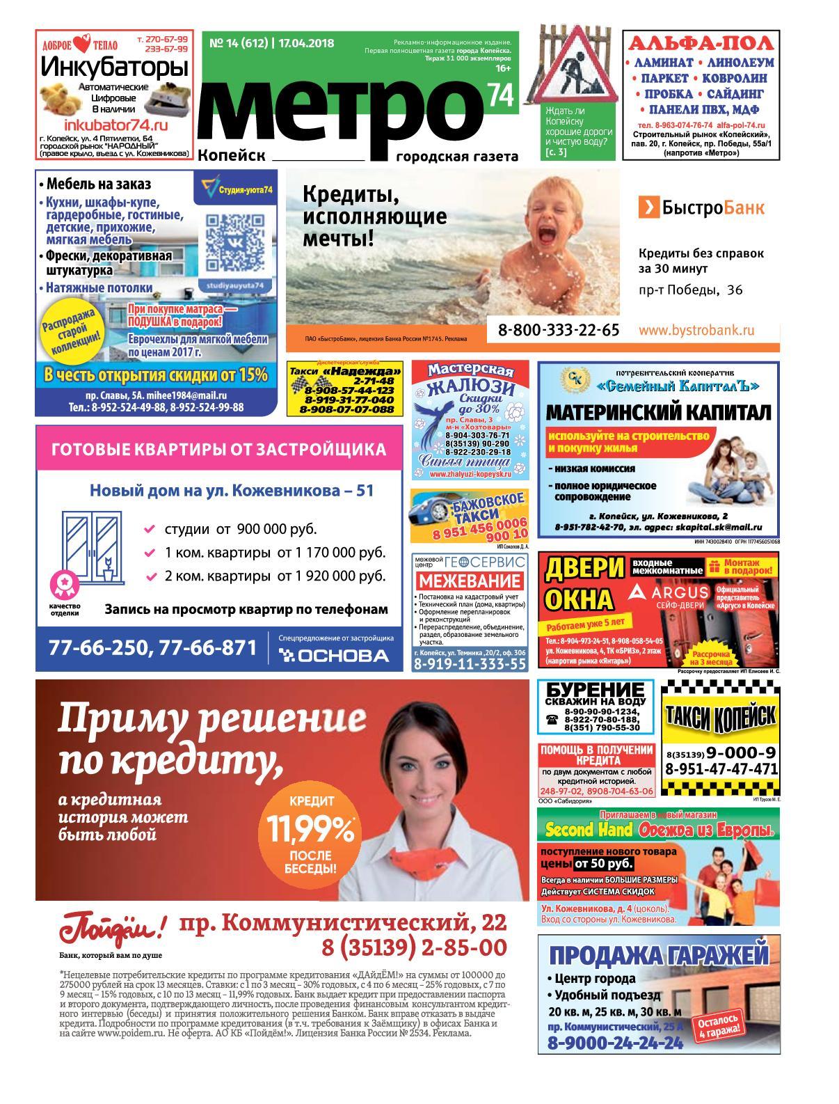 Авиабилеты омск санкт петербург купить