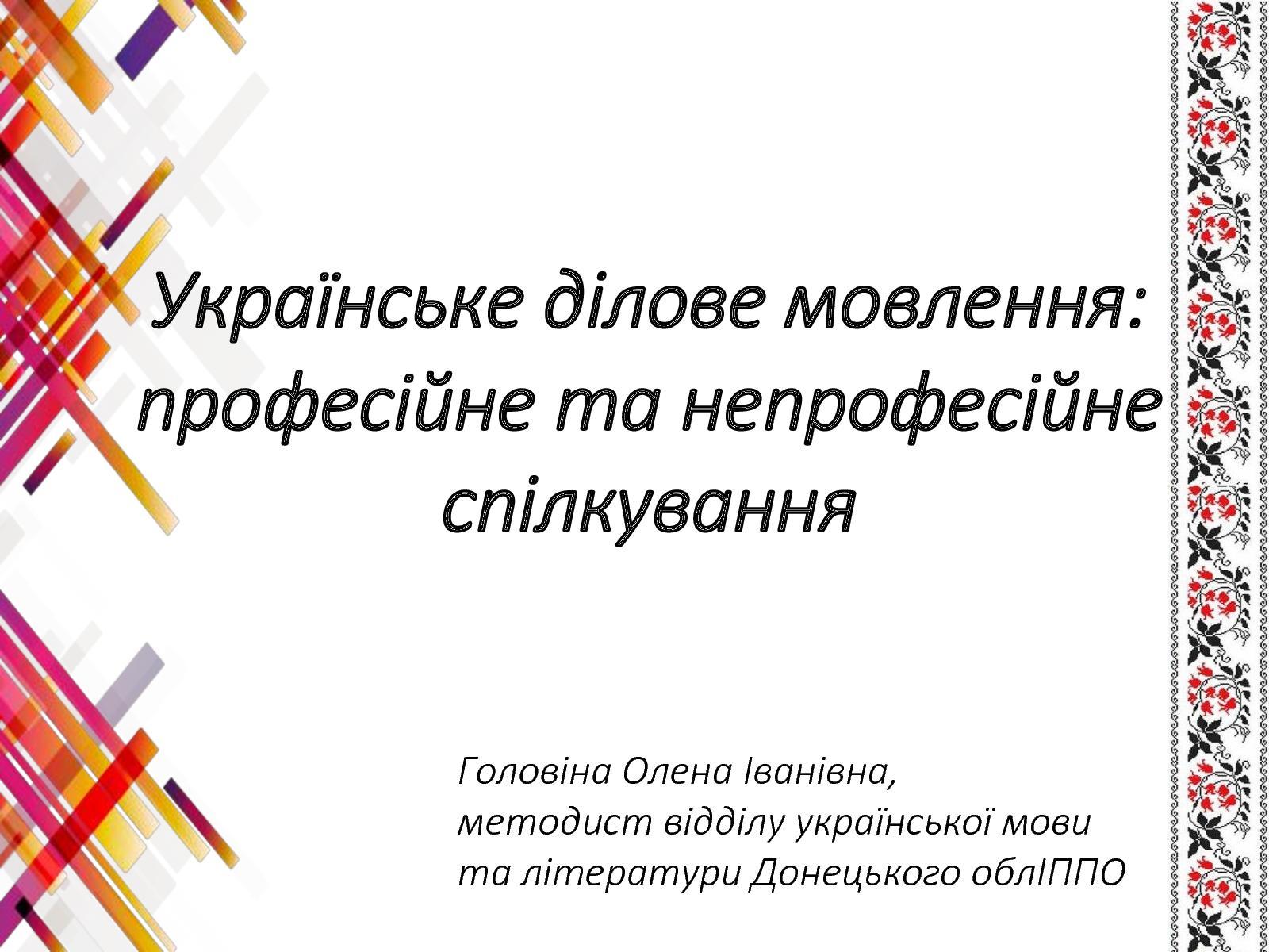Українське ділове мовлення