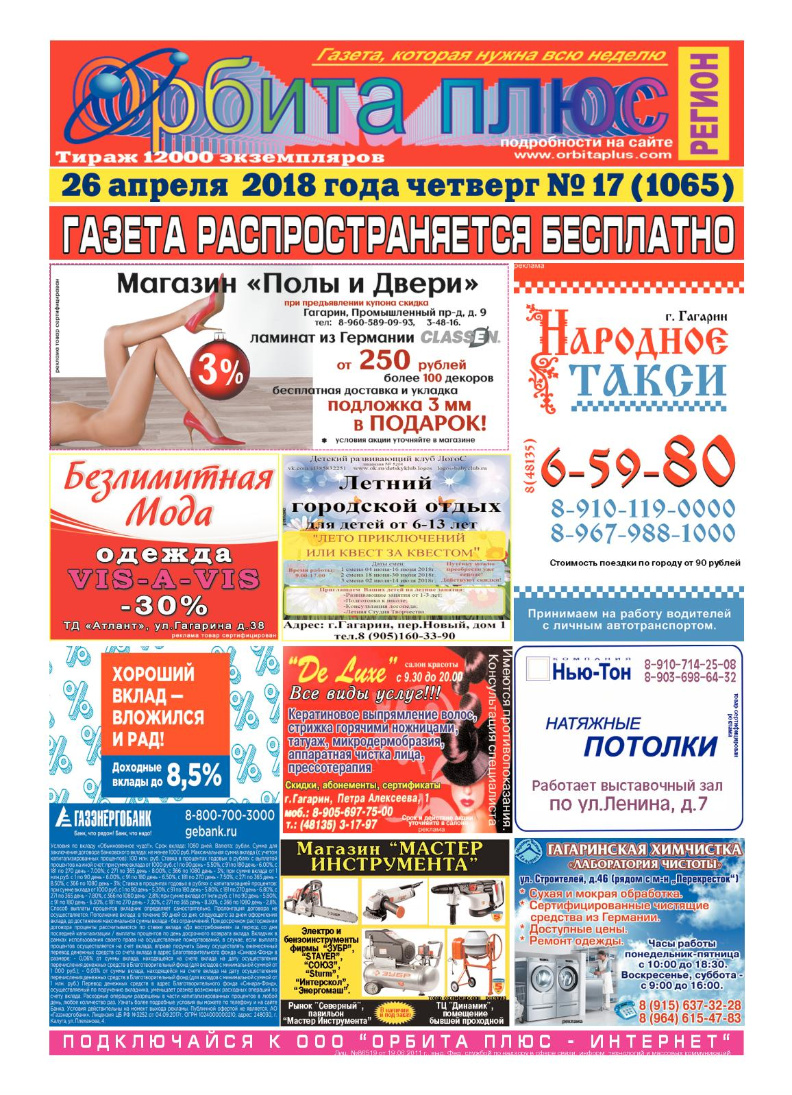 Чеки для налоговой Козловский Большой переулок документы для кредита в москве Гарибальди улица
