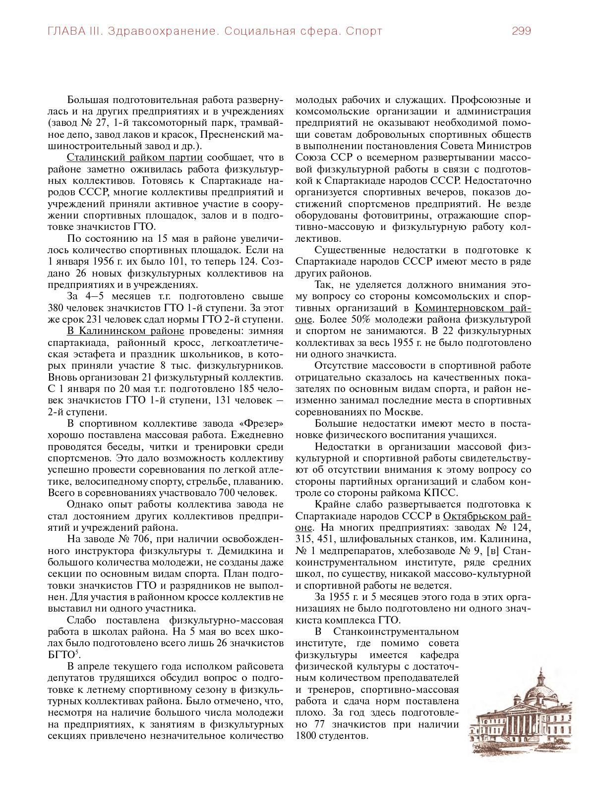 Справка о беременности в Москве Пресненский
