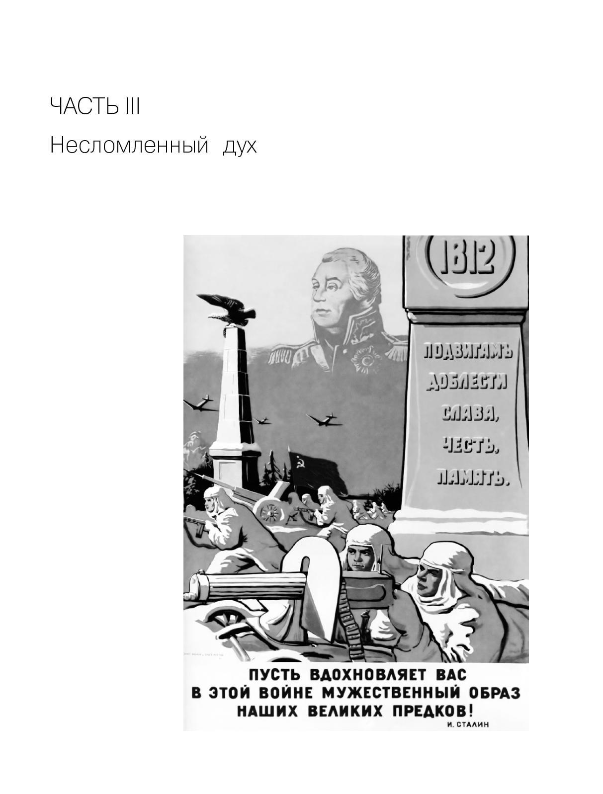 Столица победителей_1941 45_ч3