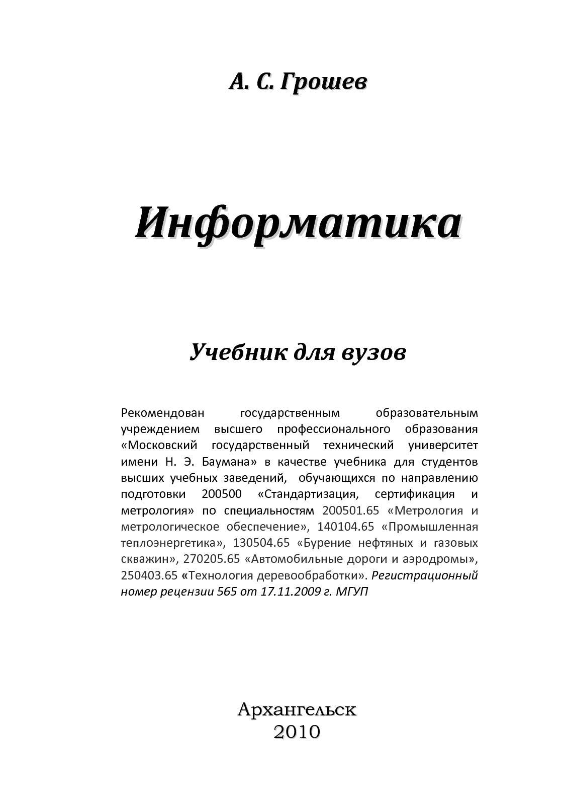 Calaméo - Информатика 814d2cd429a6c