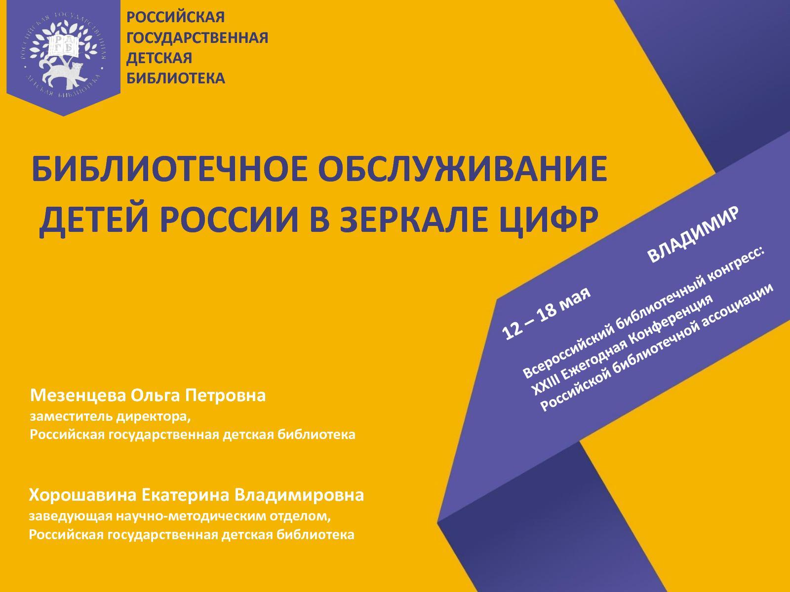 02_Библиотечное обслуживание детей России в зеркале цифр