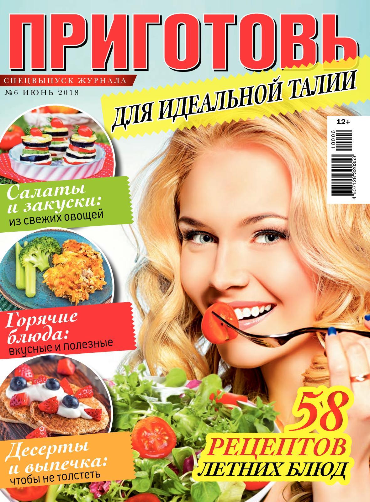 """""""Приготовь. Спецвыпуск"""" №6/2018"""