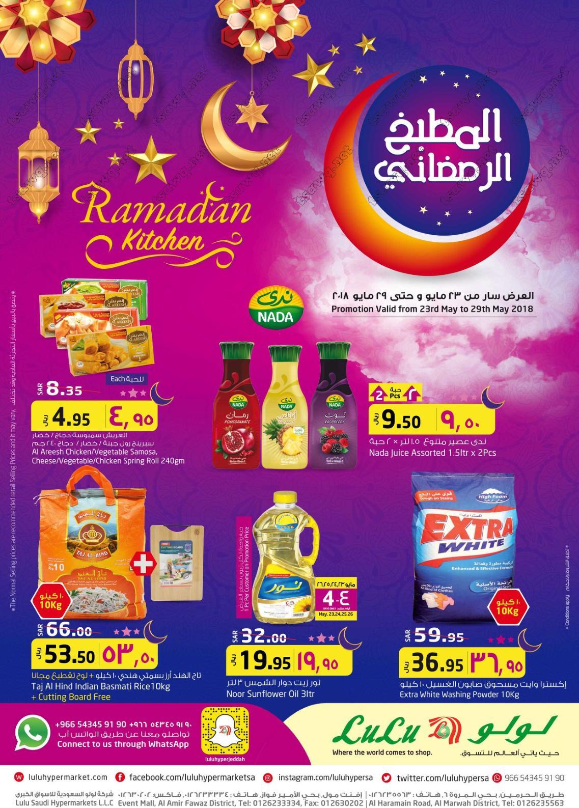 b37ee5e82 عروض لولو السعودية جدة من 23 حتى 29 مايو 2018 رمضان | تسوق نت