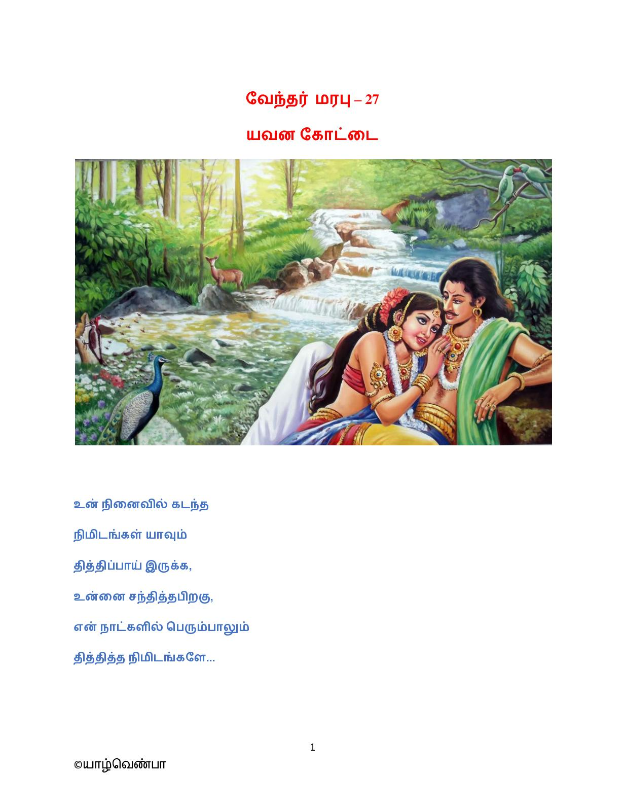 வேந்தர் மரபு 27