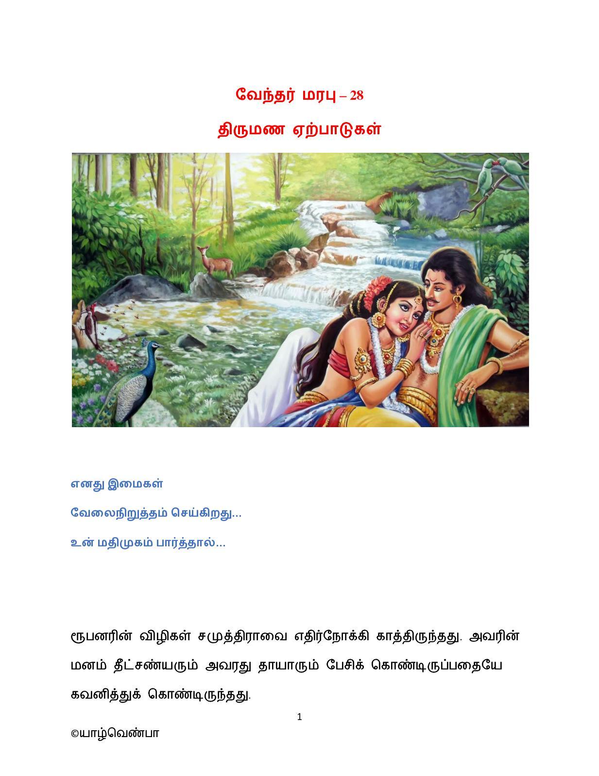 வேந்தர் மரபு 28