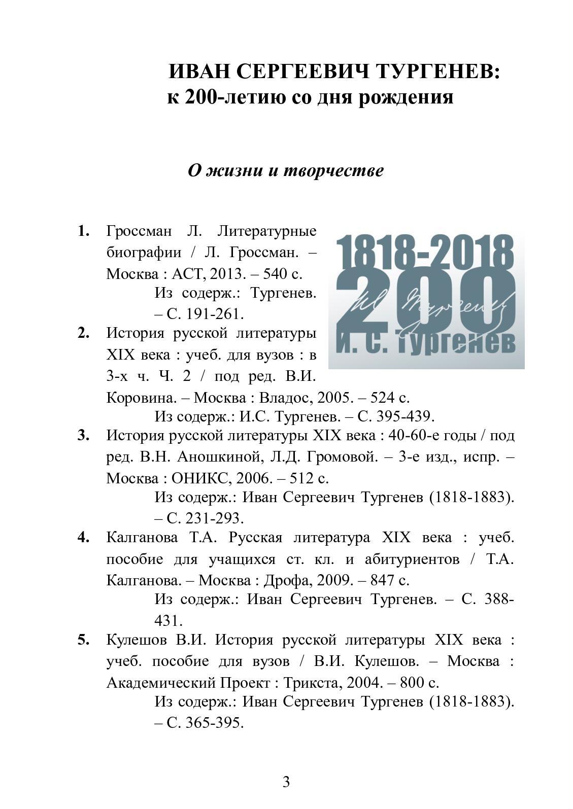 ИВАН СЕРГЕЕВИЧ ТУРГЕНЕВ : к 200-летию со дня рождения