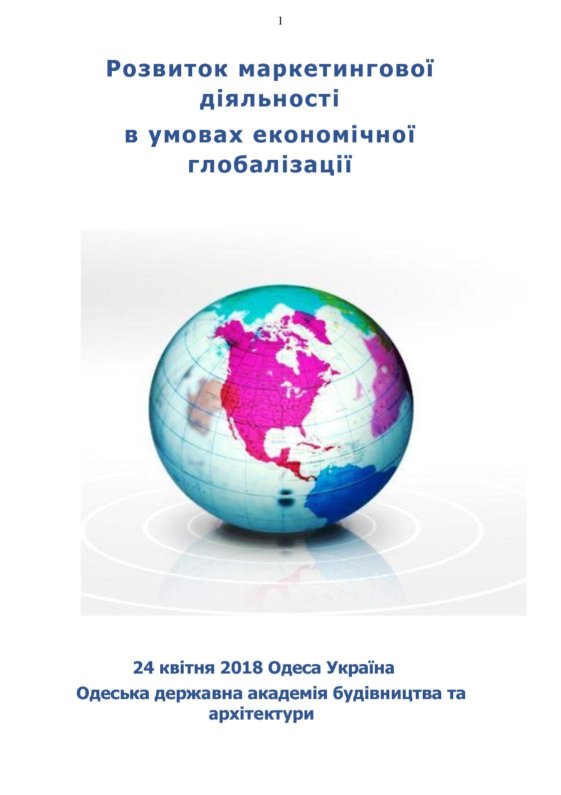 Calaméo - Брітченко І.Г. Інноваційний менеджмент у стратегічних  маркетингових дослідженнях Колодинський С.Б. e6655da7de1b8