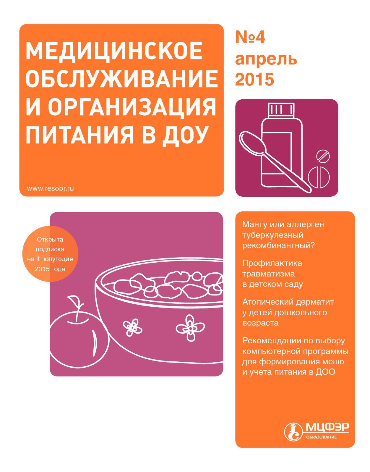 Правильное питание для детей: особенности, правила, связь питания и интеллекта