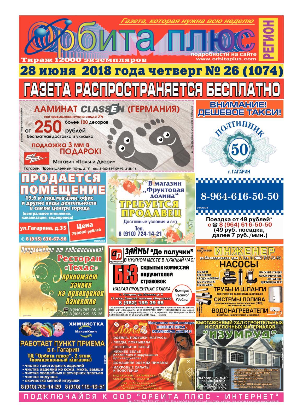 Чеки для налоговой Крамского улица документы для кредита в москве Красного Маяка улица