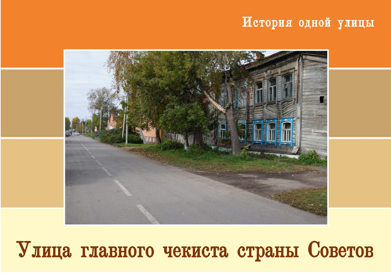Улица главного чекиста страны Советов