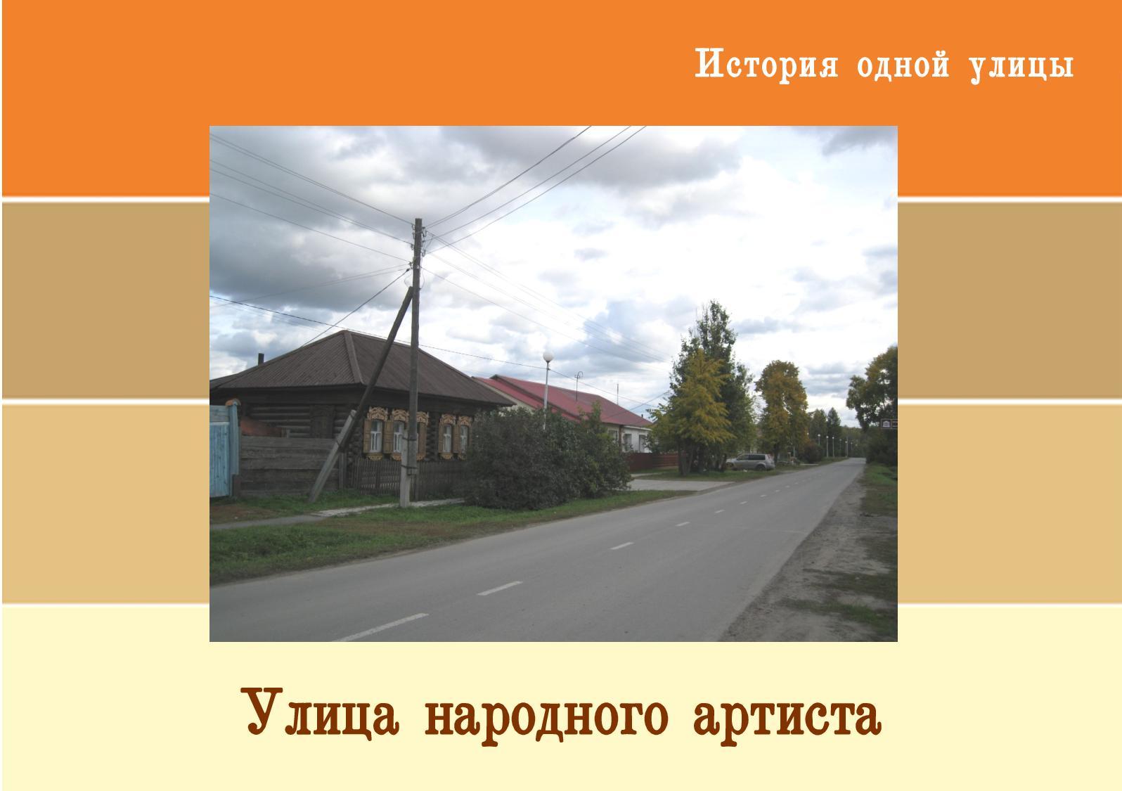 Улица народного артиста
