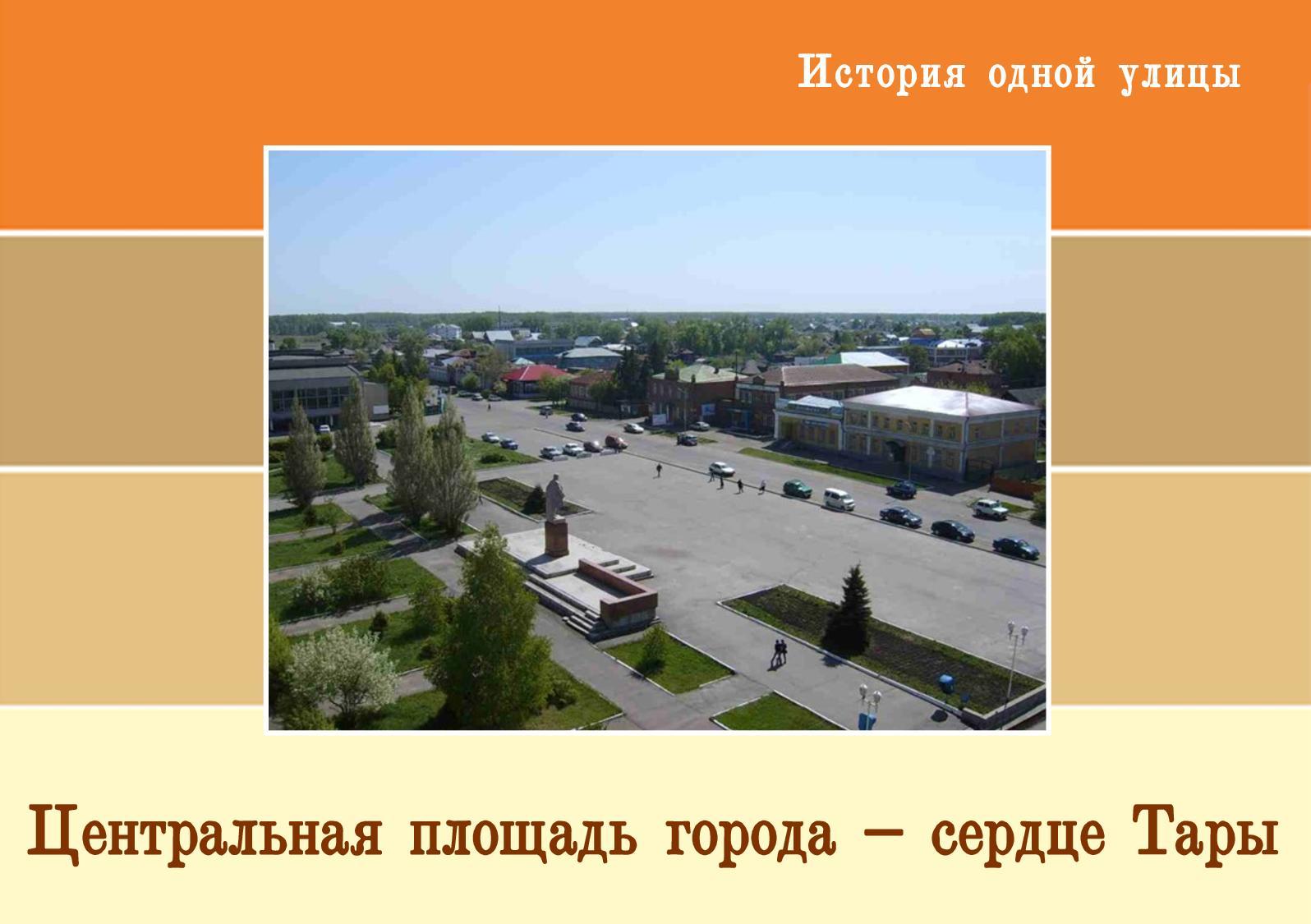 Центральная площадь города - сердце Тары