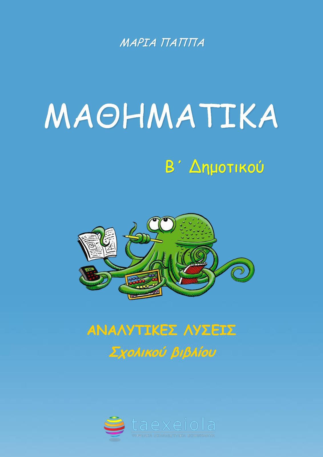 Βιβλίο Μαθηματικά Β΄ Δημοτικού
