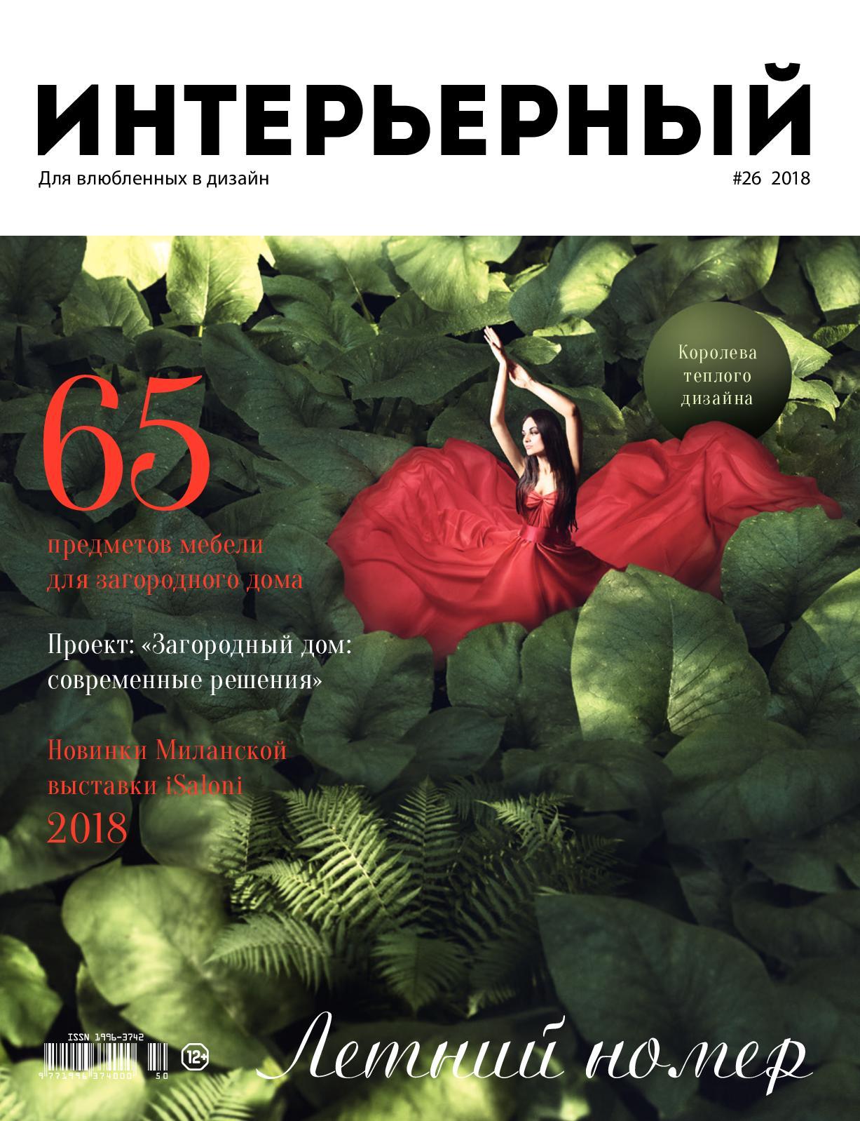 #26 Интерьерный Пермь (Летний номер)