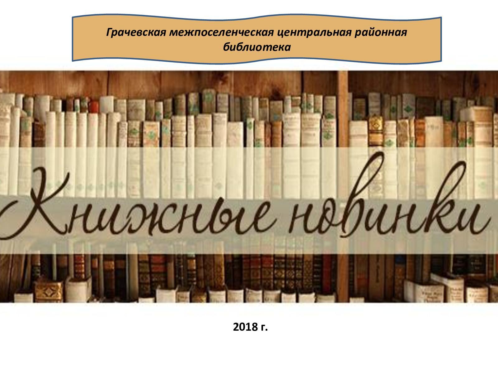 как познакомиться с новинками литературы в библиотеке