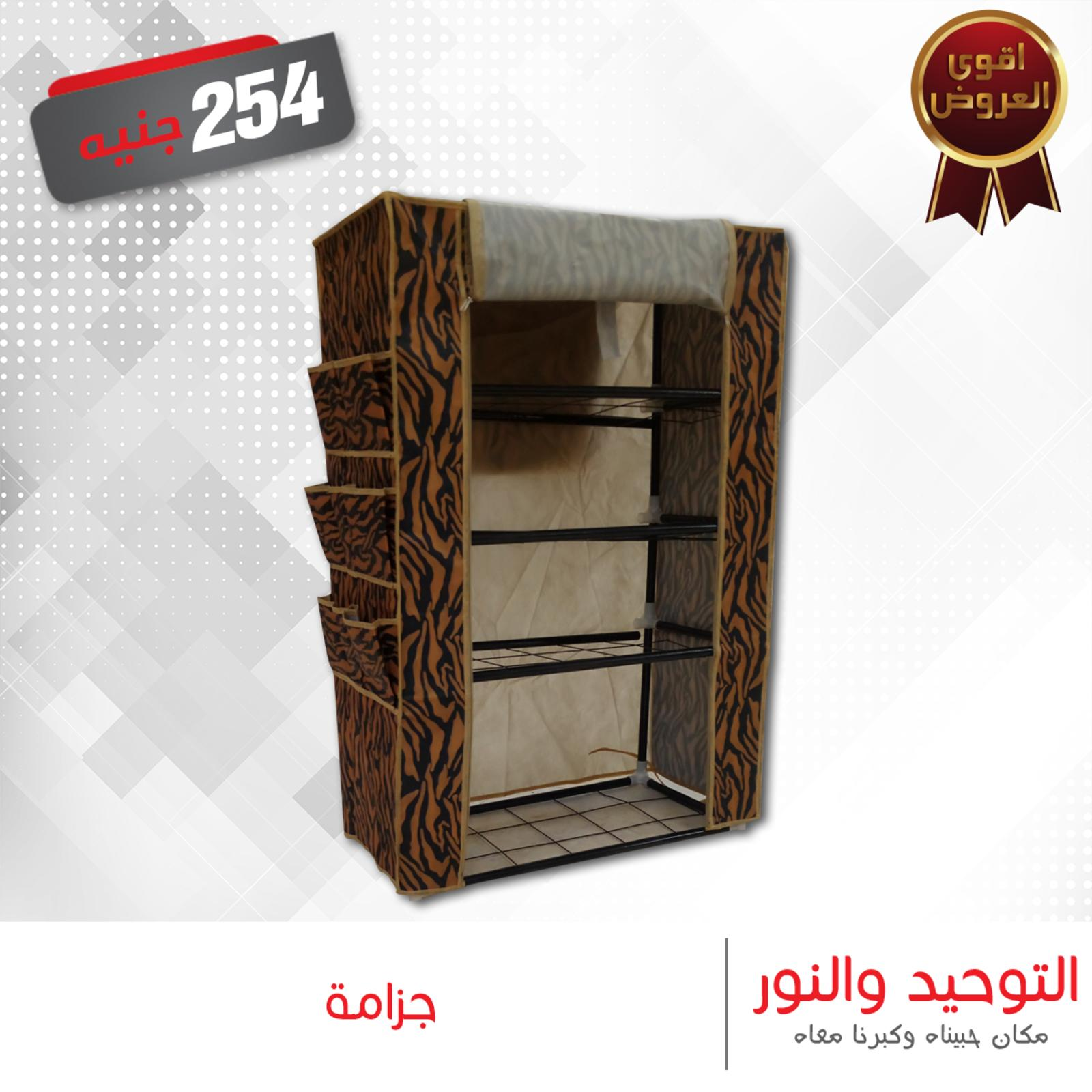 اثاث التوحيد والنور from p.calameoassets.com