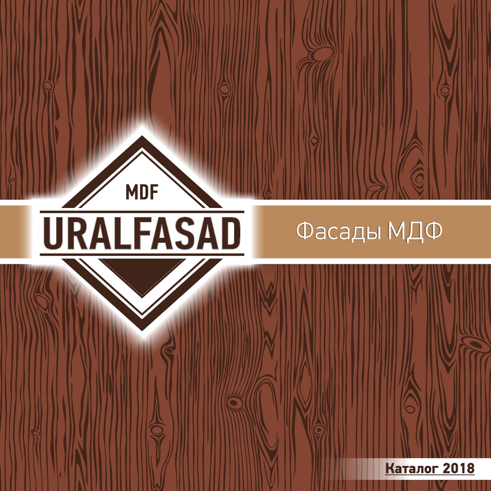Электронный каталог URALFASAD 2018