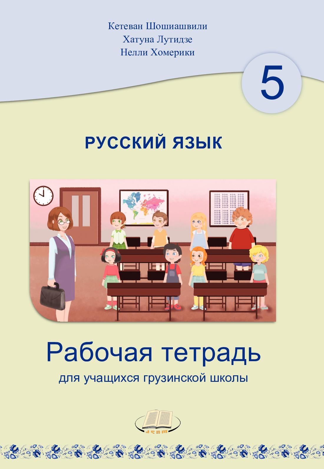 5 რუსული რვეული_1