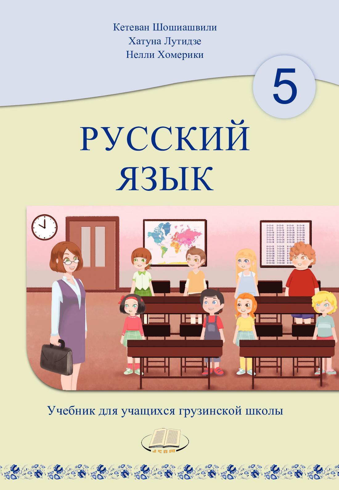 5 რუსული მოსწავლე_1