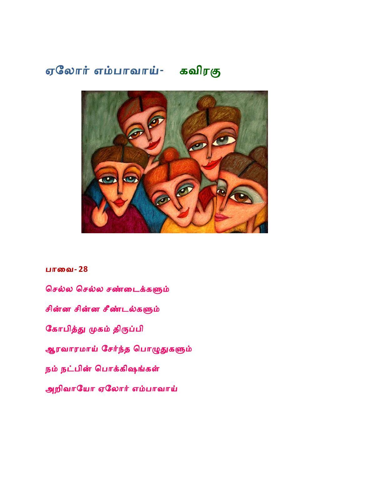 ஏலோர் எம்பாவாய் எபி-28