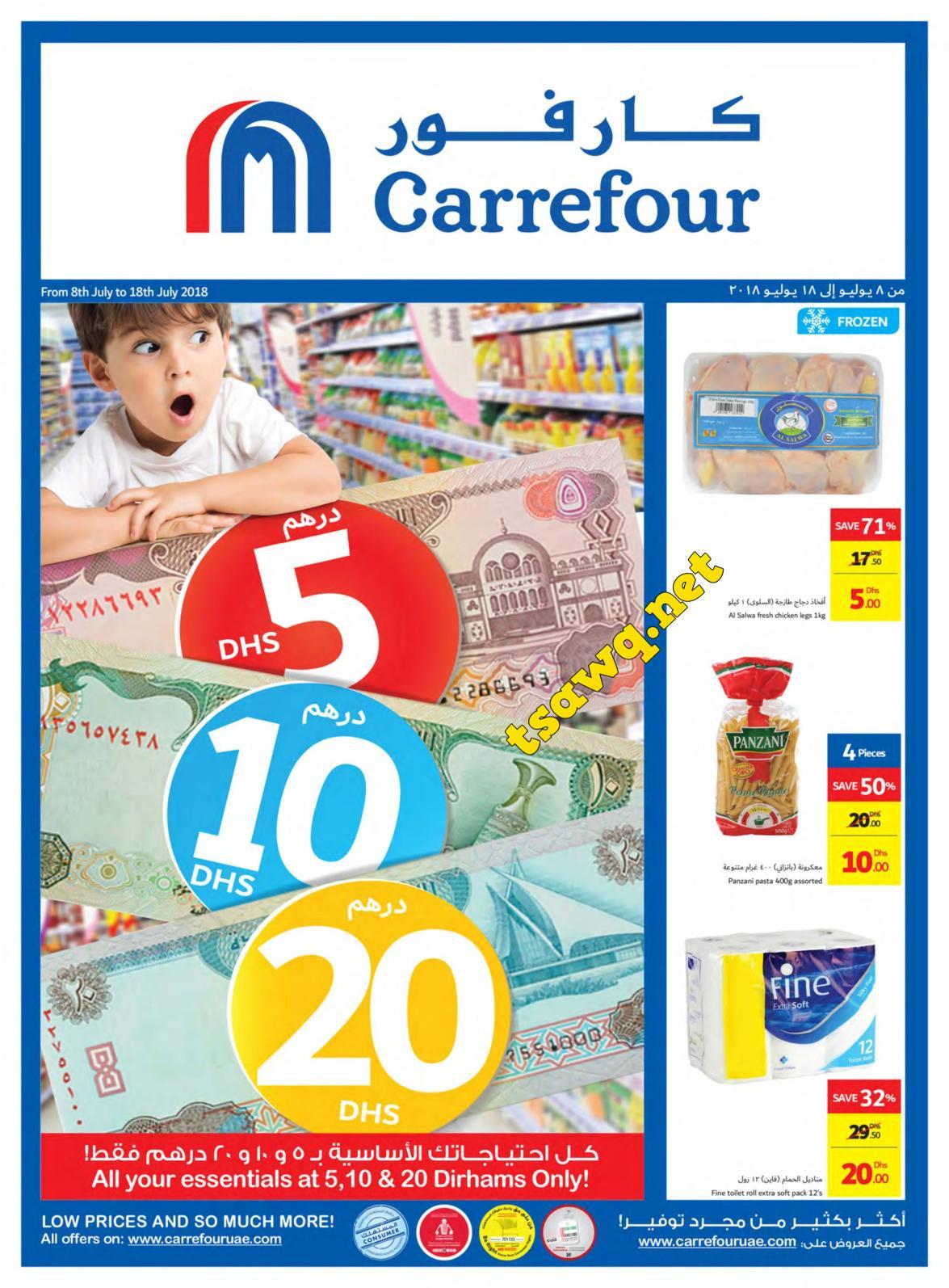Tsawq Net Carrefour Uae 8 7 2018