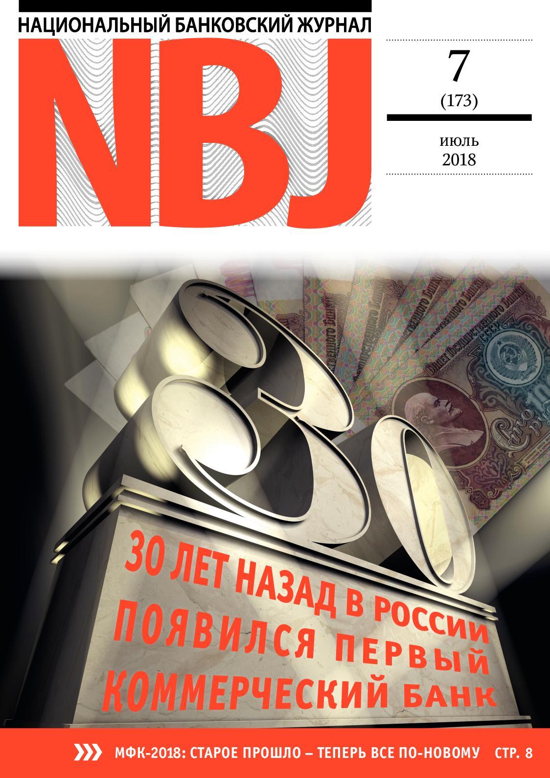Национальный Банковский Журнал_июль 2018 г.