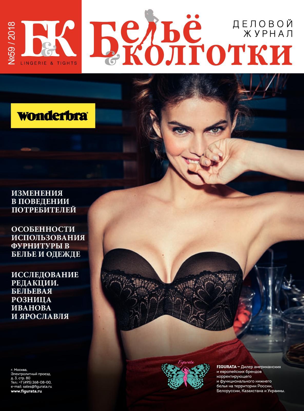 Российский деловой журнал «Белье и колготки» № 59