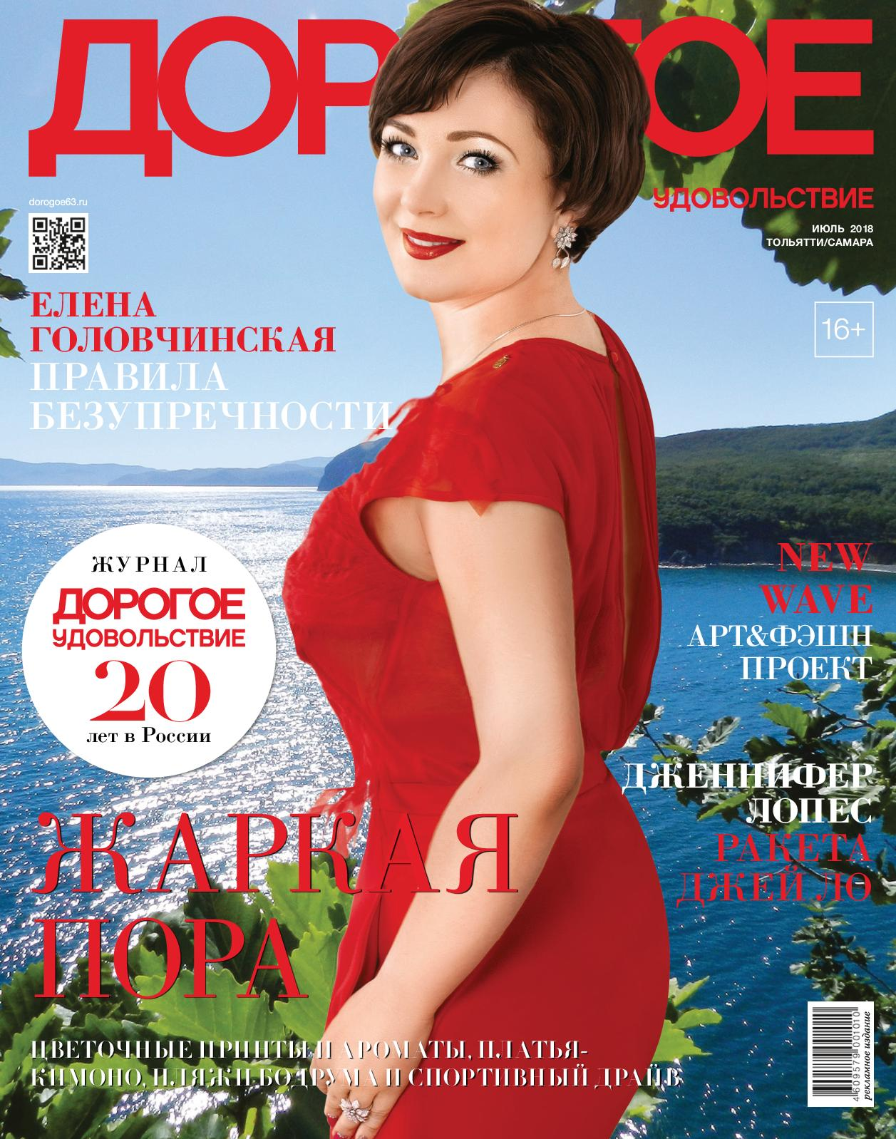 Журнал «Дорогое удовольствие – Тольятти/Самара» июль 2018