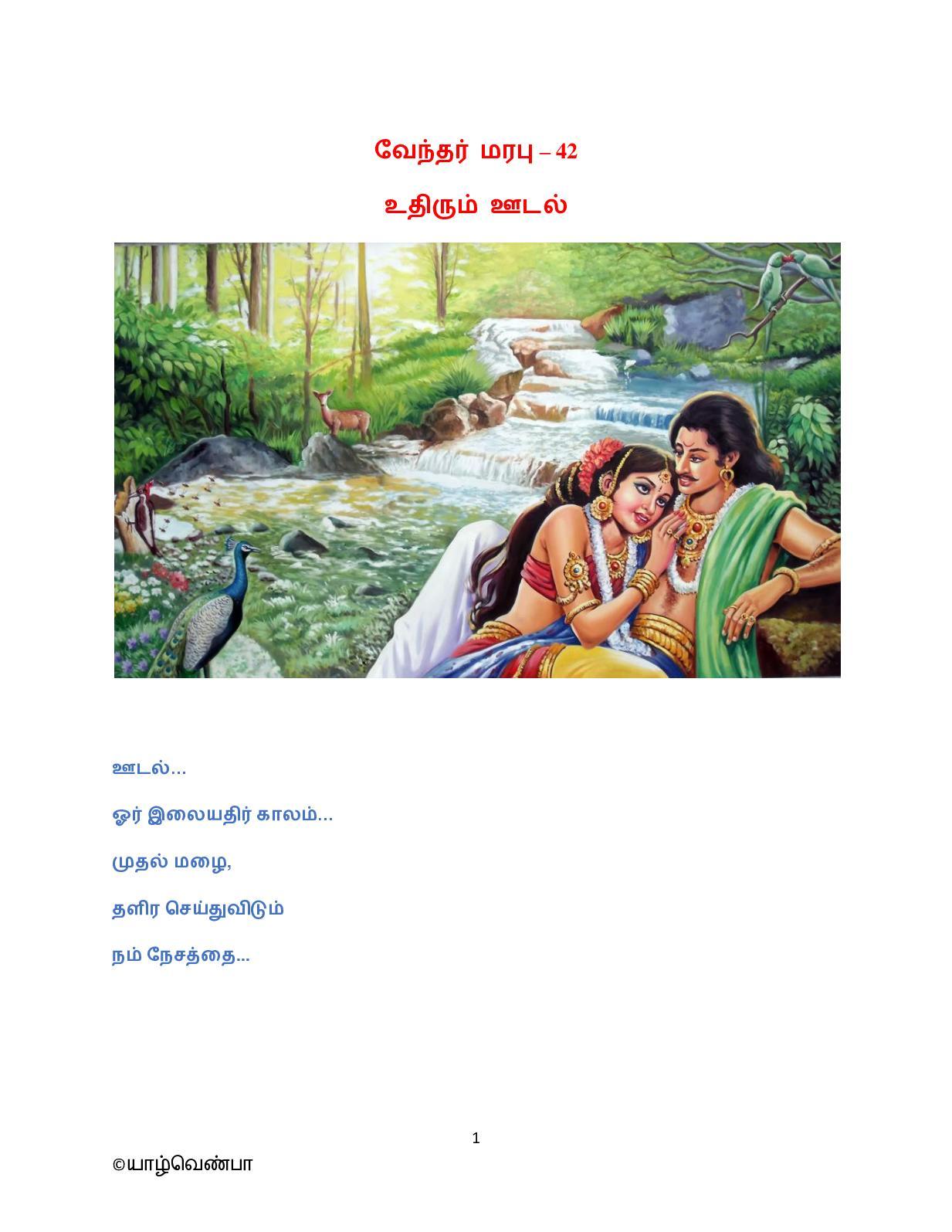 வேந்தர் மரபு 42