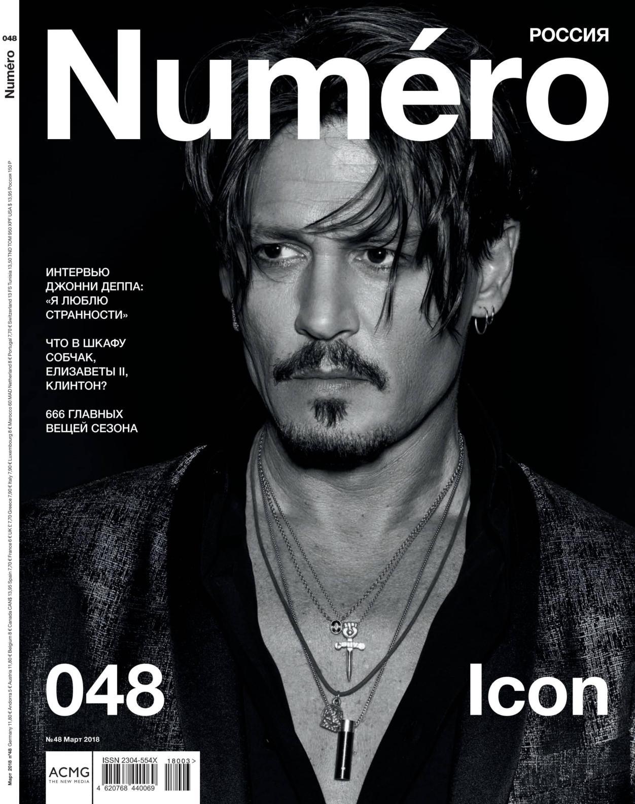 Numero №48 2018