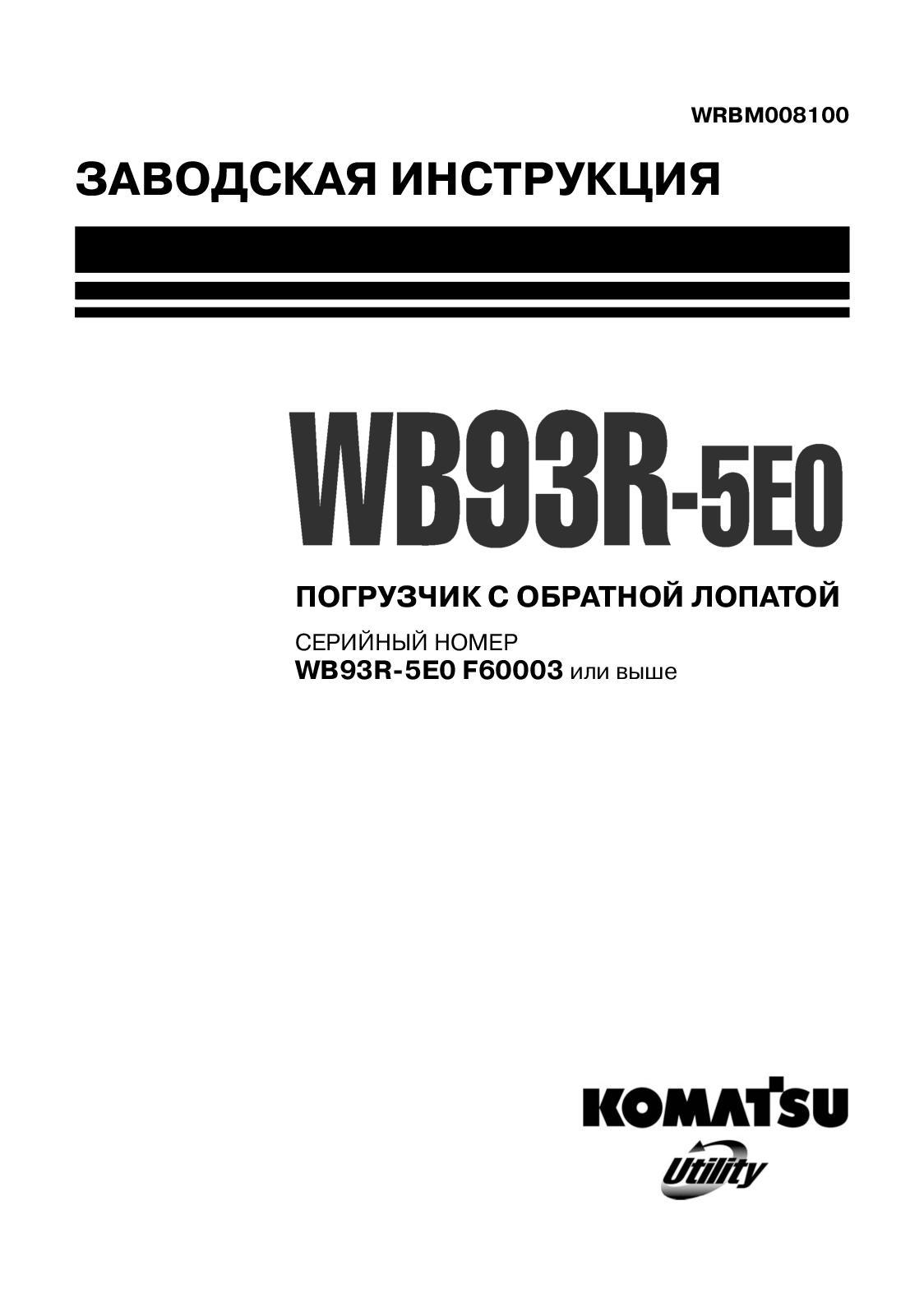 [Sm Rus] Wb93r 5 (Wrbm008100)
