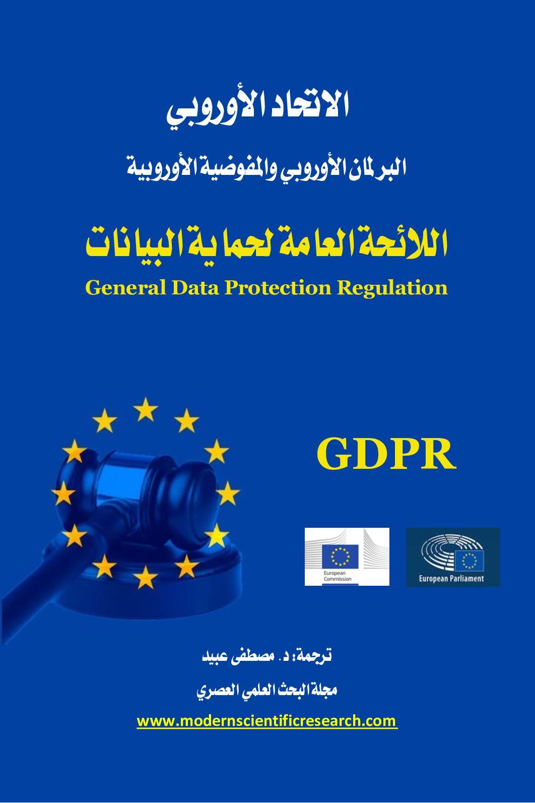 اللائحة العامة لحماية البيانات، الاتحاد الأوروبي، ترجمة د مصطفى عبيد