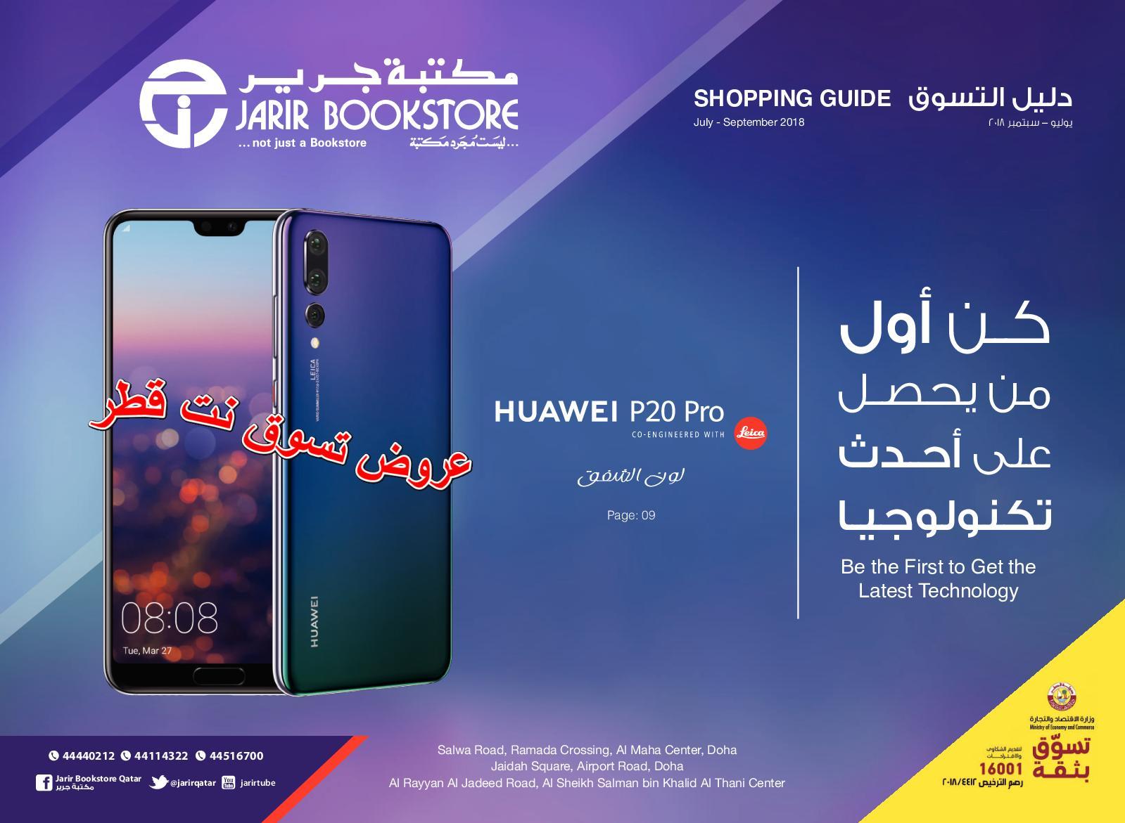 Calaméo Tsawq Net Jarir Qatar Latest Shopping Guide Jul September 2018