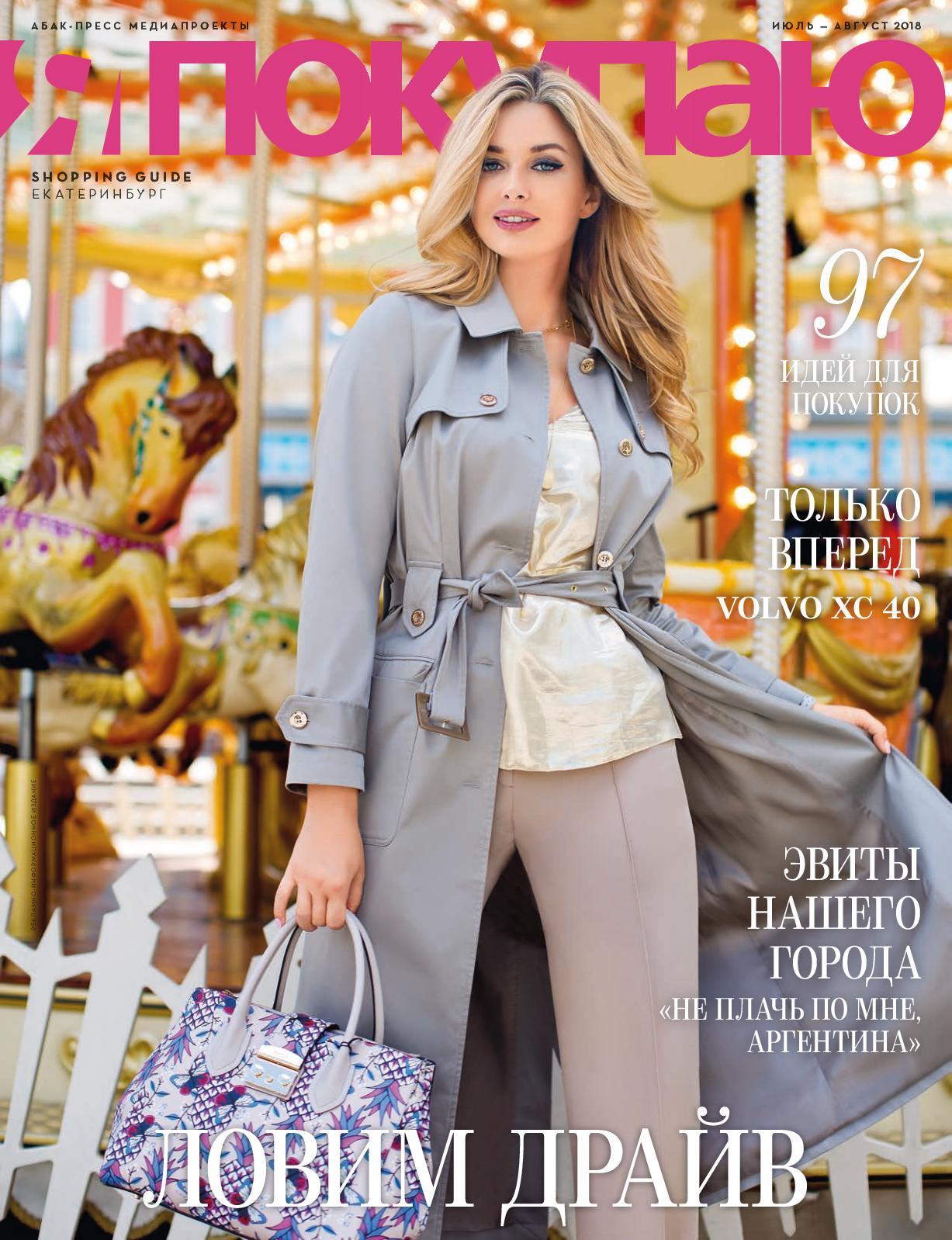 Электронная версия журнала «Я Покупаю. Екатеринбург» июль-август 2018
