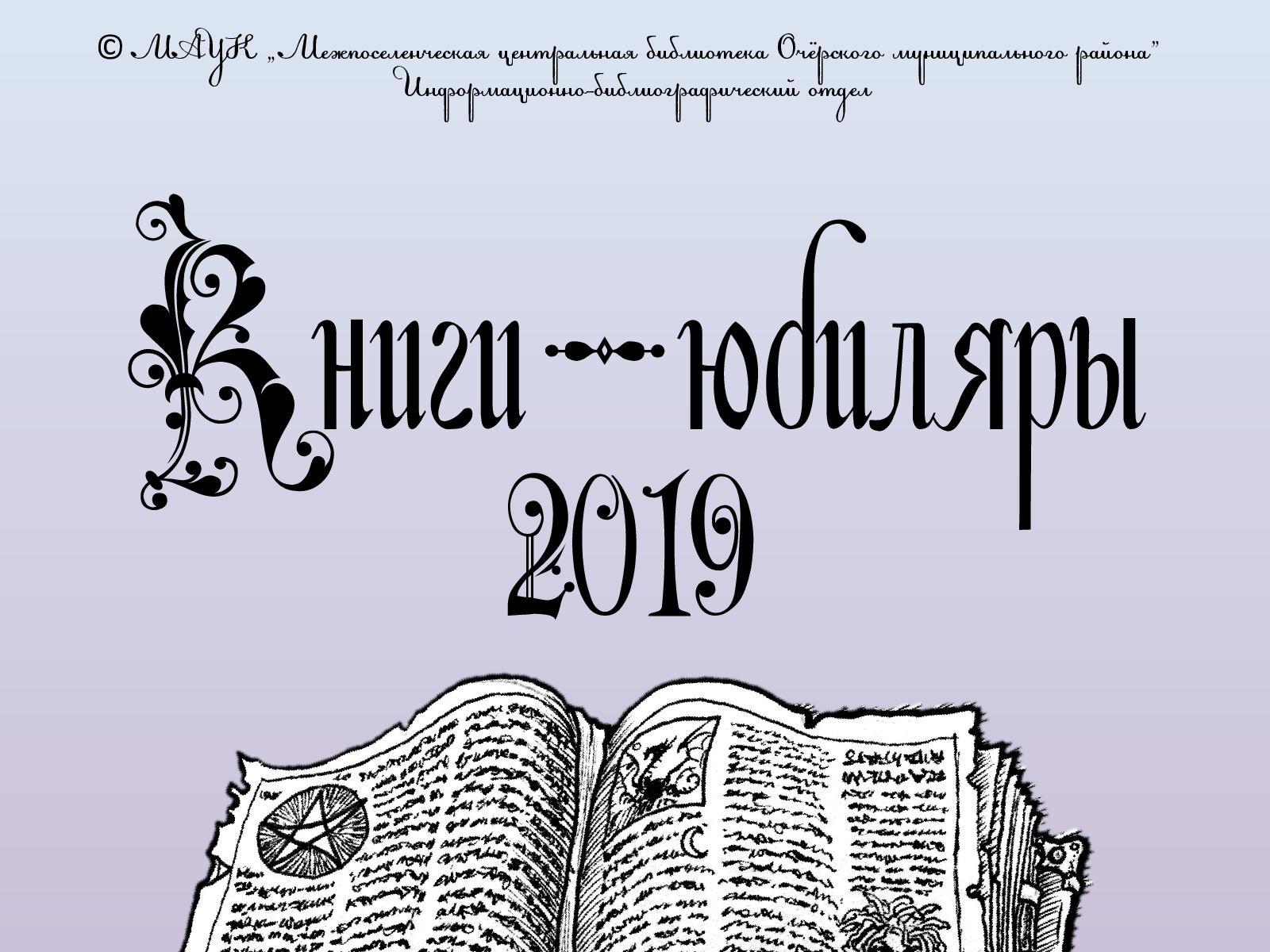 книги юбиляры 2019