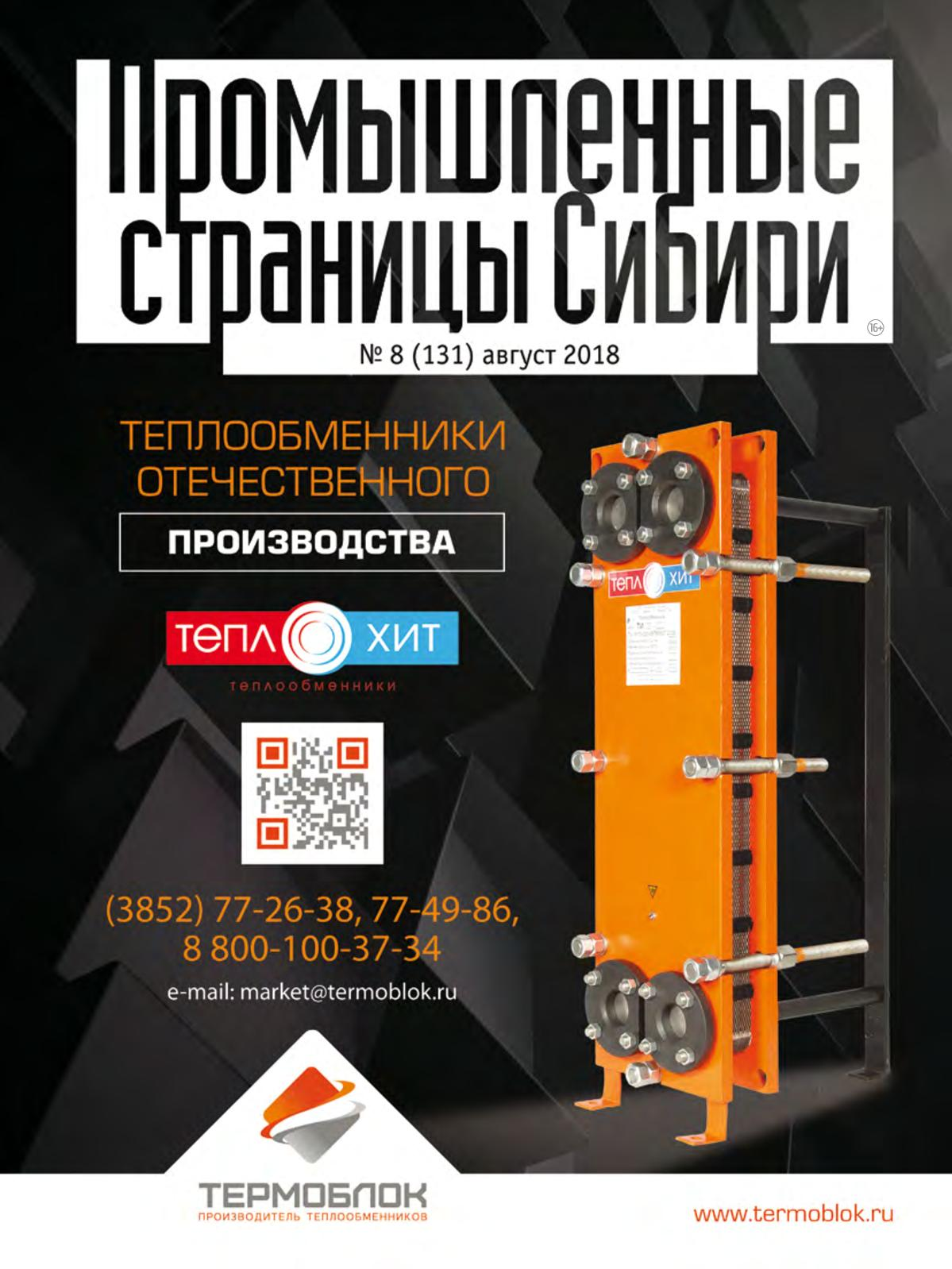 Уплотнения теплообменника Теплохит ТИ 52 Рыбинск Электрический подогреватель Alfa Laval Aalborg EH 20 Тамбов