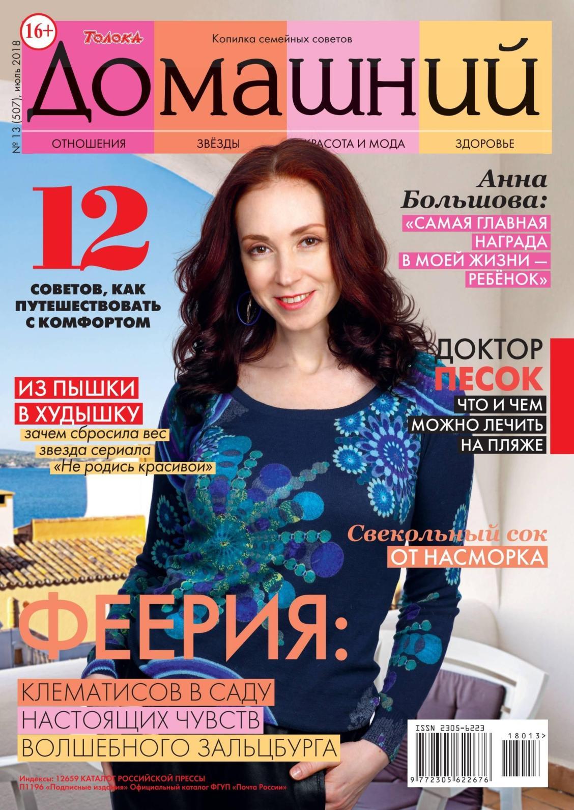 Маска из меда и соды для лица, Блог Алёны Кравченко