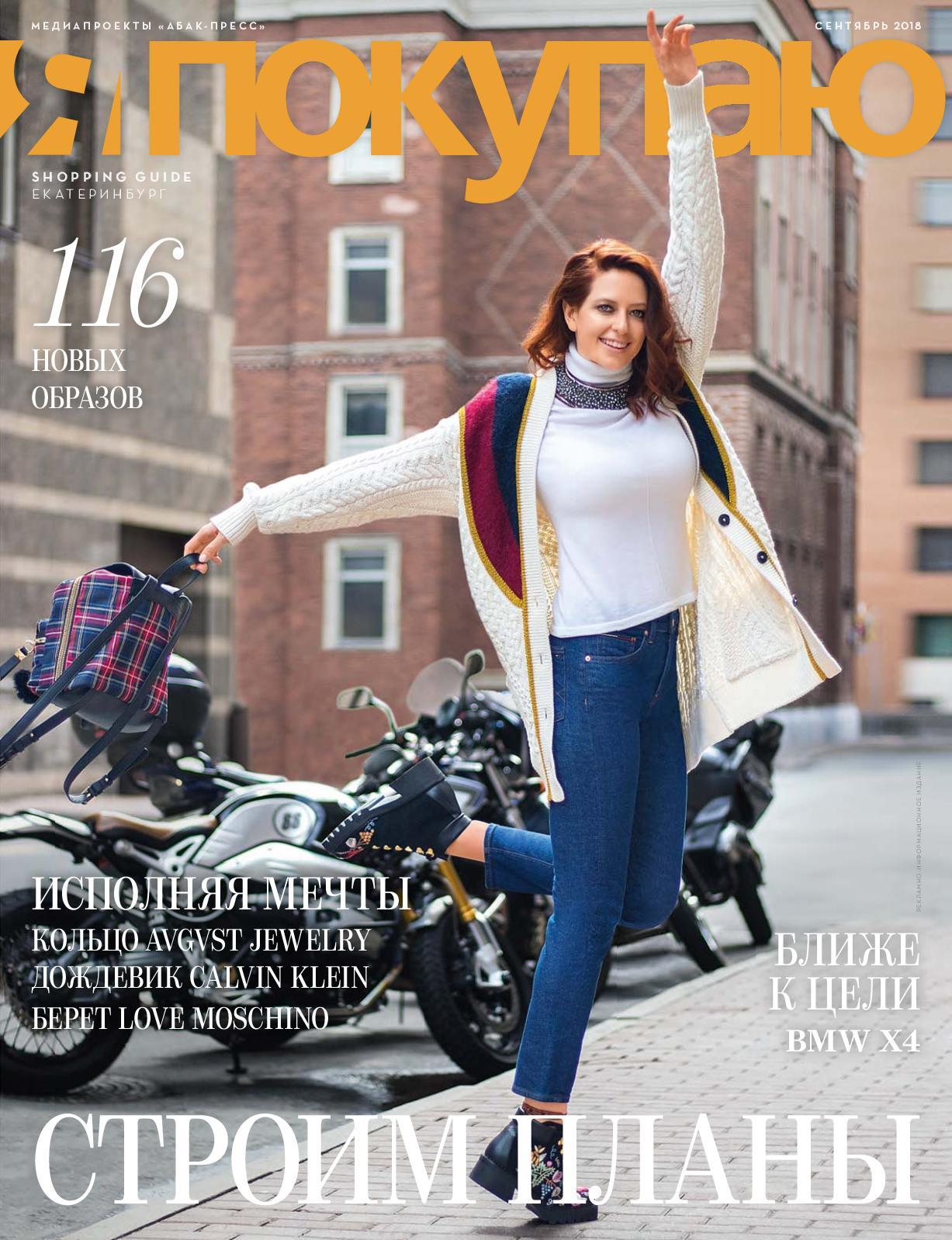 Электронная версия журнала «Я Покупаю. Екатеринбург», сентябрь — 2018