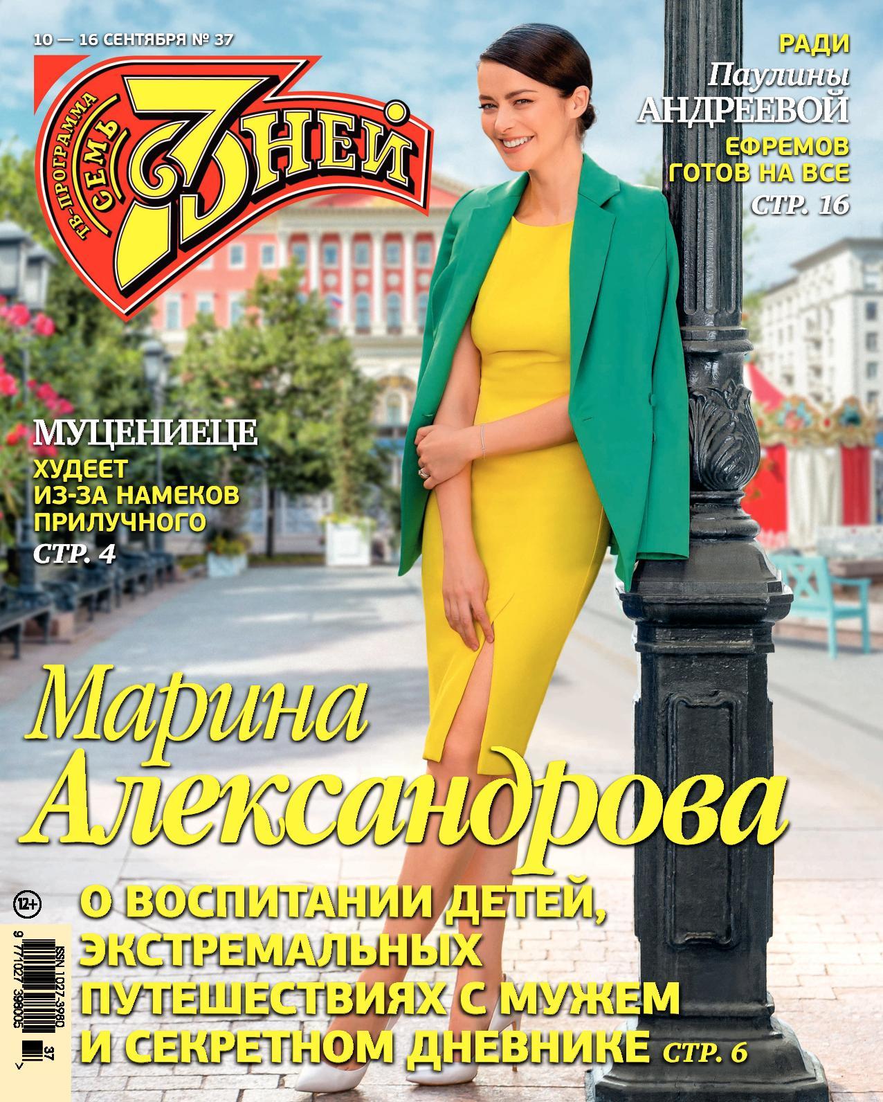 trah-horvatskaya-model-ana-tanich-foto