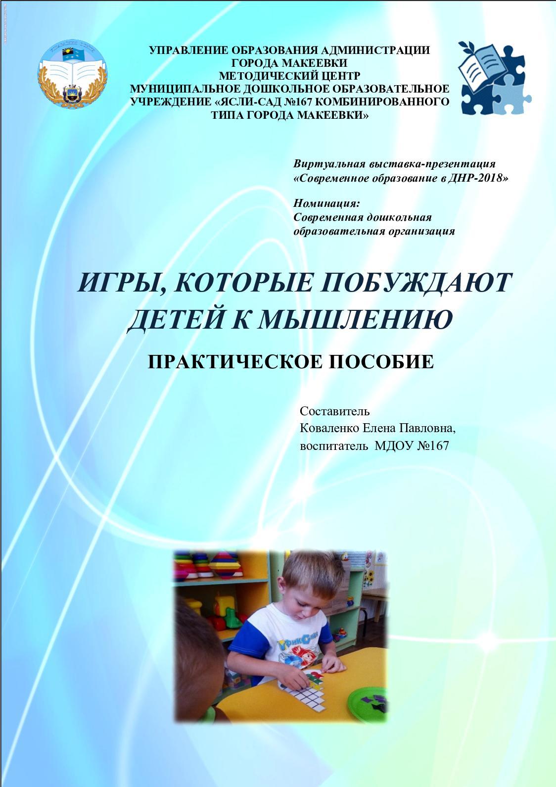 Геоконт своими руками для детей детского сада фото 238