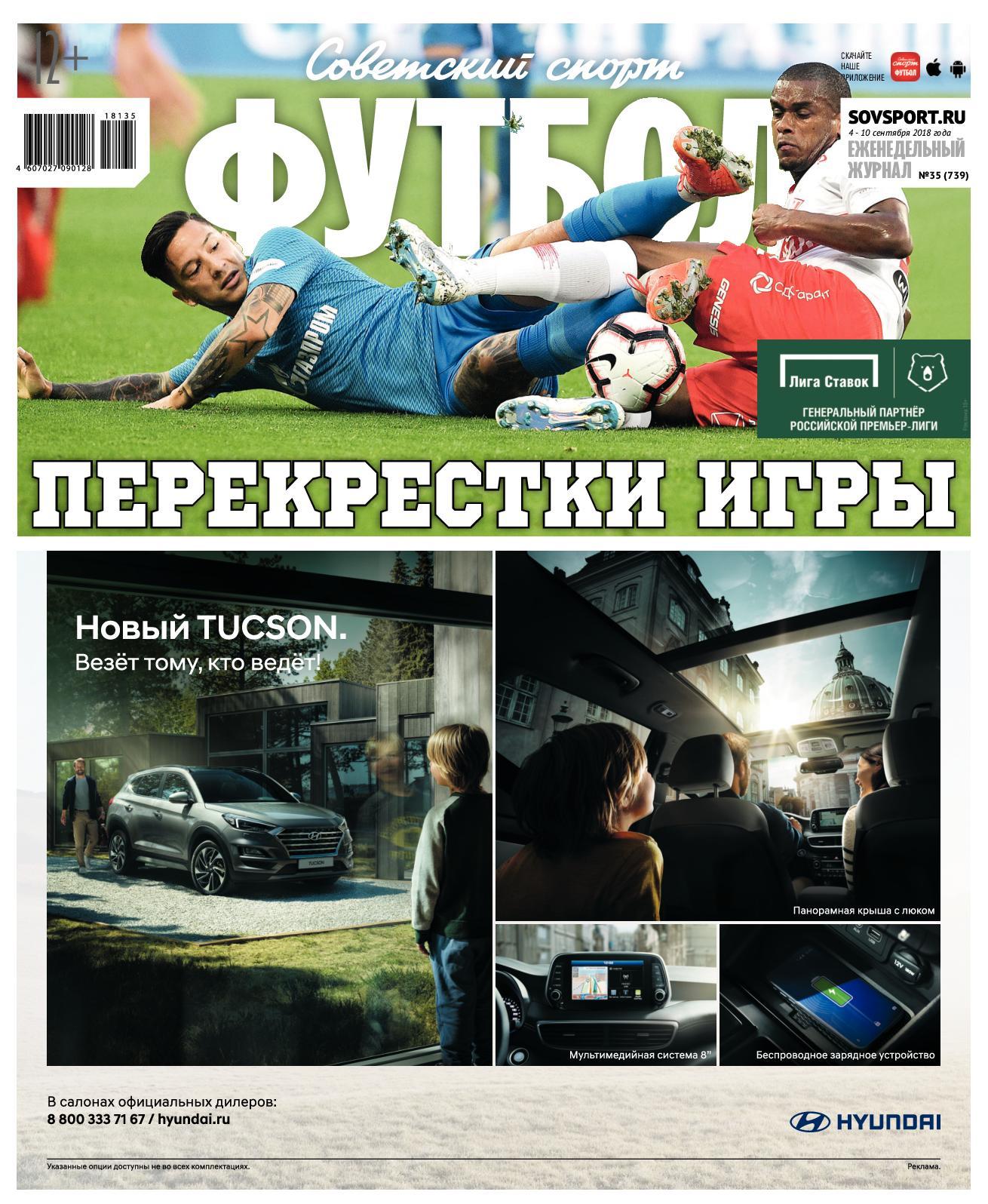Чайковский: В приоритете теперь чемпионат, но Лигу Европы надо завершить достойно