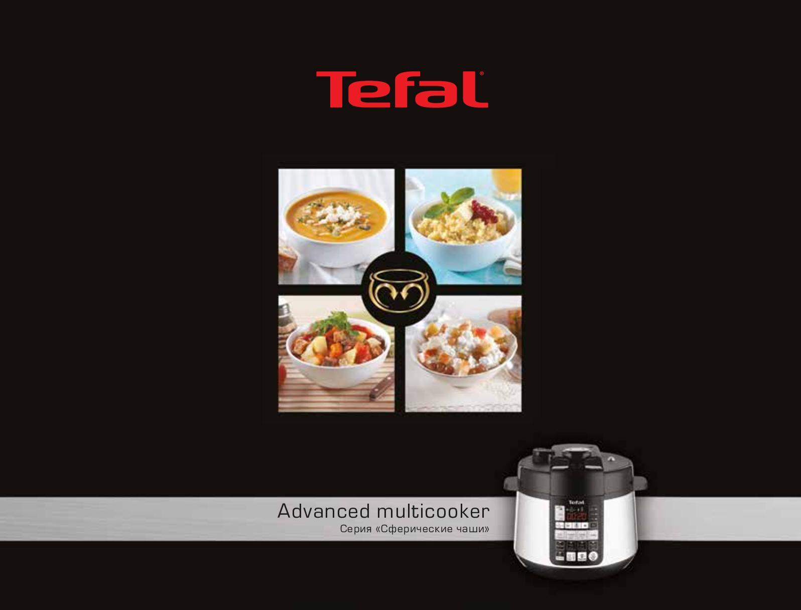 Книга рецептов Tefal